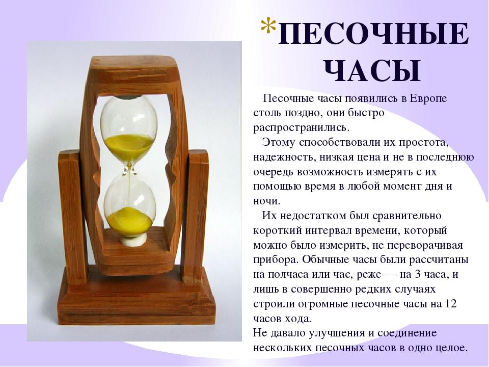 Истории возникновения часов картинки