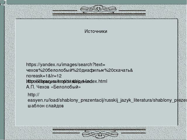 Презентация А П Чехов Белолобый  Источники yandex ru images search text чехов