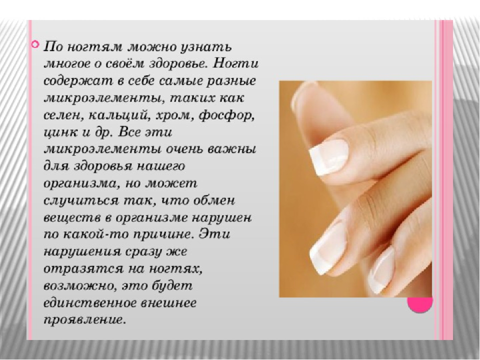 Признак Вывод о здоровье или заболевании. Гладкие, бледно-розовые ногти здоро...
