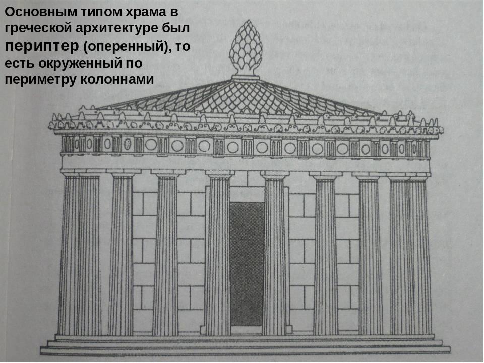Основным типом храма в греческой архитектуре был периптер (оперенный), то ест...