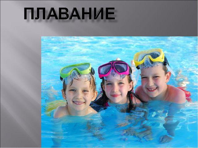 Правила поведения в бассейне доклад 7032