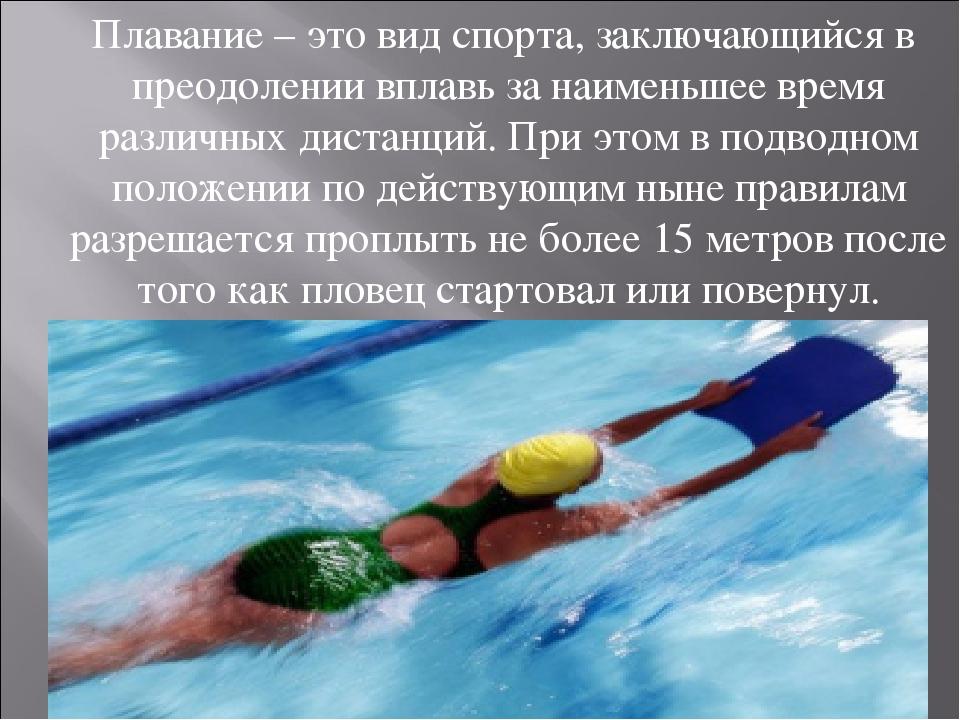 Правила поведения в бассейне доклад 4902