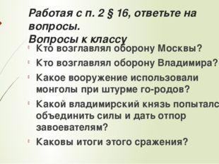 Работая с п. 2 § 16, ответьте на вопросы. Вопросы к классу Кто возглавлял обо