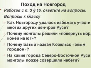 Поход на Новгород Работая с п. 3 § 16, ответьте на вопросы. Вопросы к классу