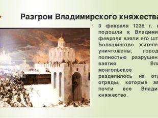 Разгром Владимирского княжества 3 февраля 1238 г. монголы подошли к Владимиру
