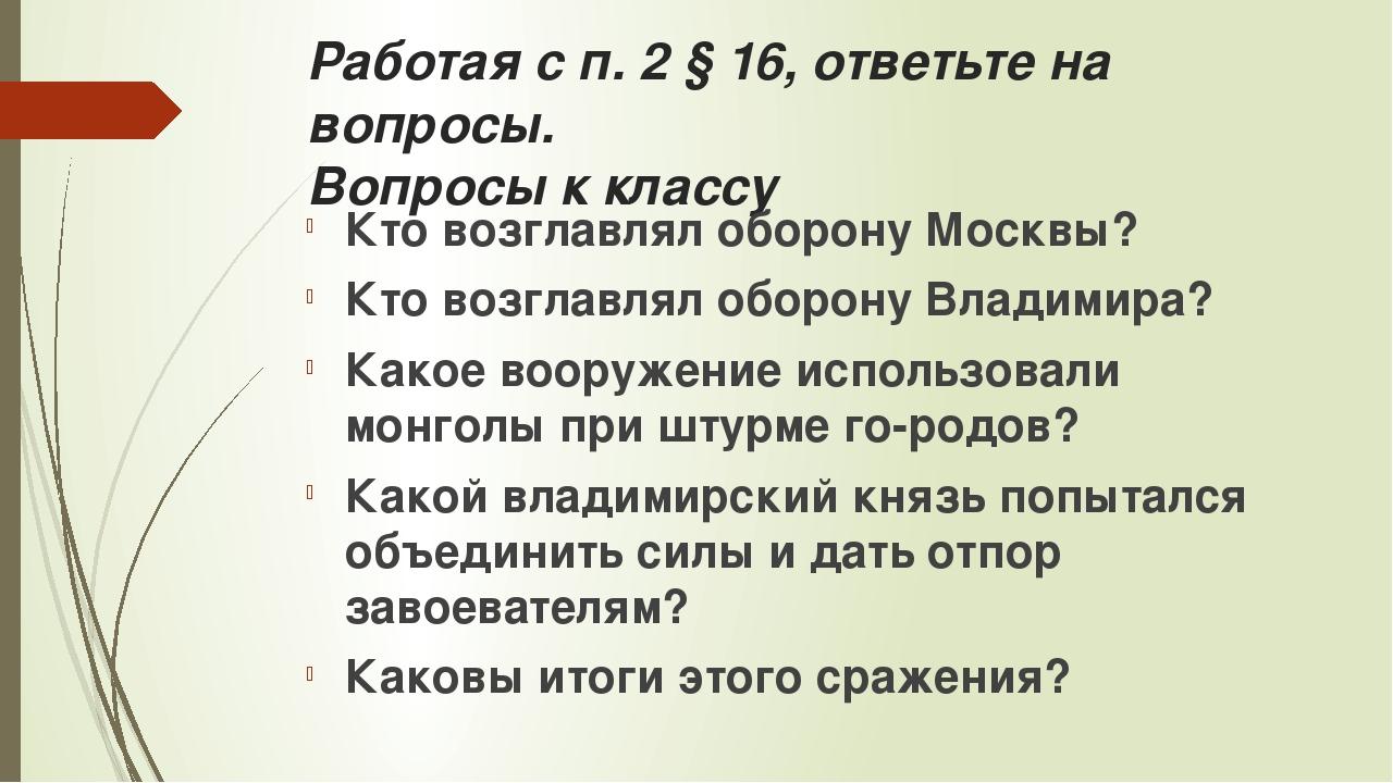 Работая с п. 2 § 16, ответьте на вопросы. Вопросы к классу Кто возглавлял обо...