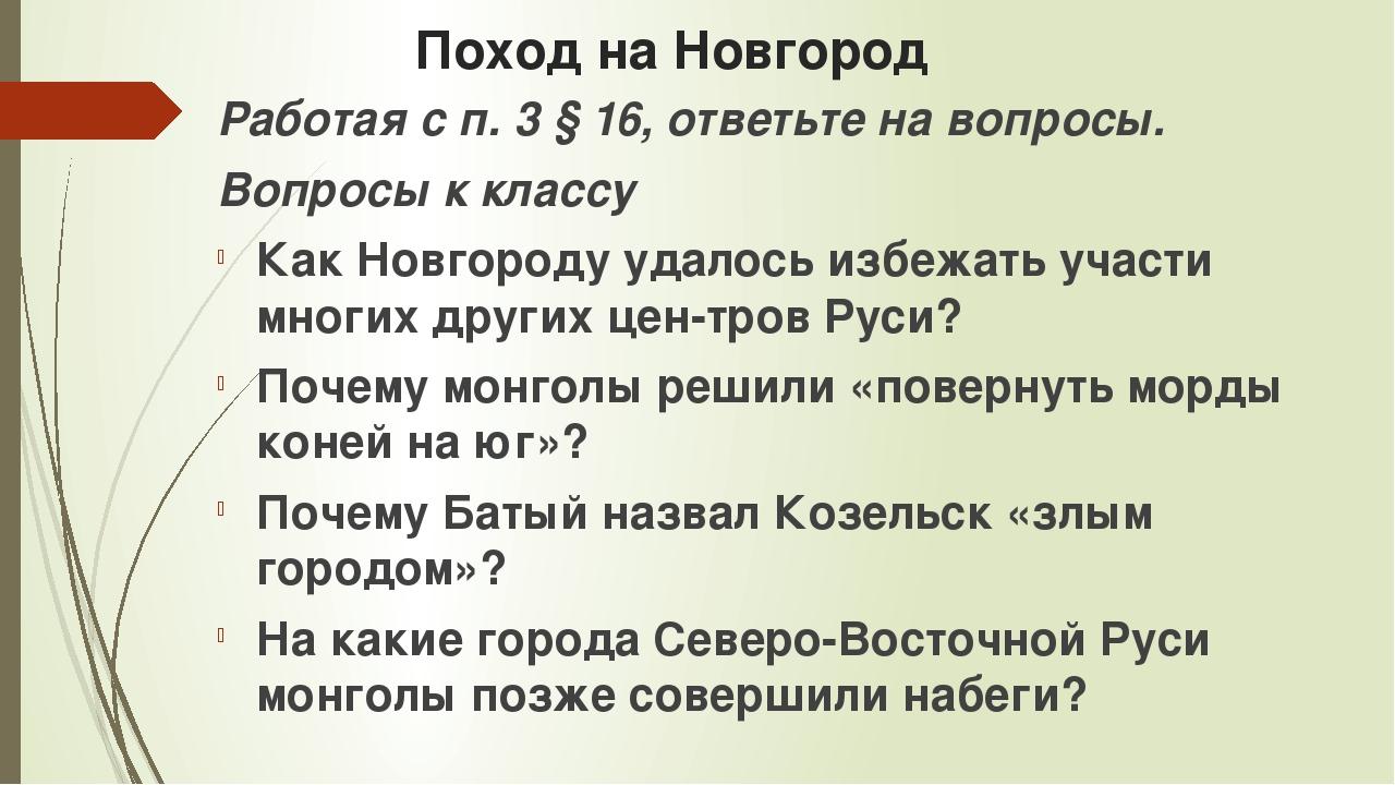 Поход на Новгород Работая с п. 3 § 16, ответьте на вопросы. Вопросы к классу...