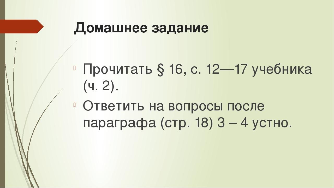 Домашнее задание Прочитать § 16, с. 12—17 учебника (ч. 2). Ответить на вопрос...