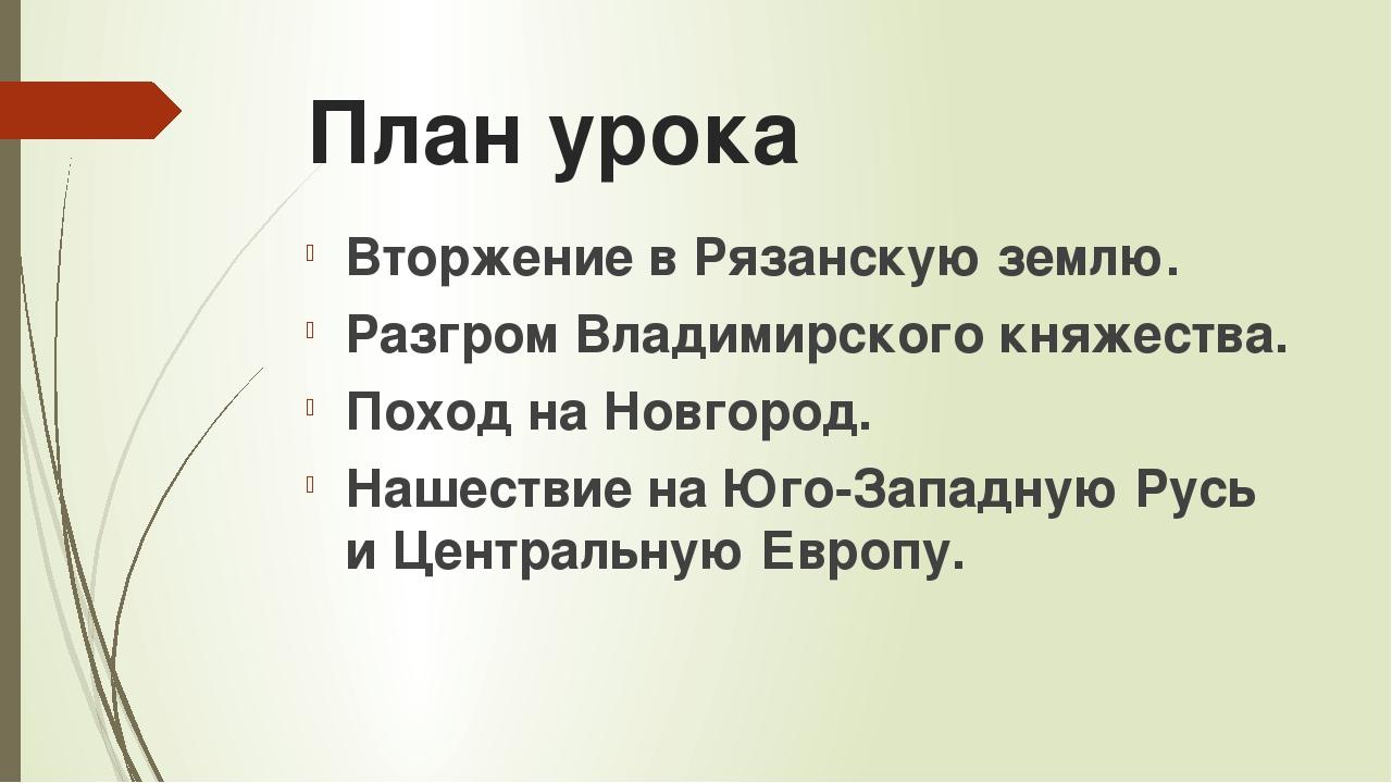 План урока Вторжение в Рязанскую землю. Разгром Владимирского княжества. Пох...
