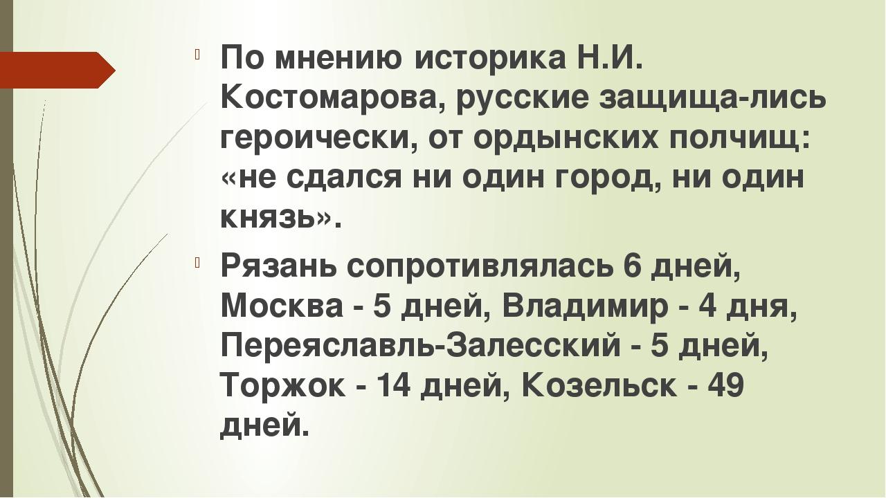 По мнению историка Н.И. Костомарова, русские защищались героически, от ордын...