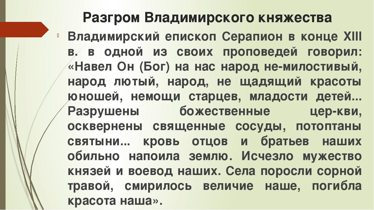 Разгром Владимирского княжества Владимирский епископ Серапион в конце XIII в....