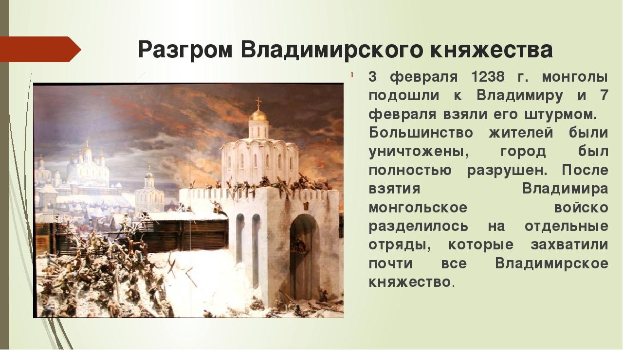 Разгром Владимирского княжества 3 февраля 1238 г. монголы подошли к Владимиру...
