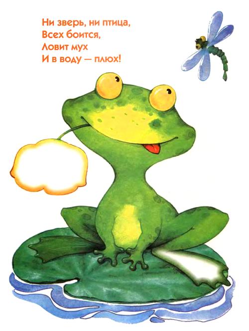 Днем, картинки с надписью лягушки