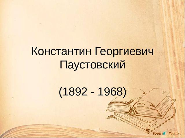 Константин Георгиевич Паустовский (1892 - 1968)