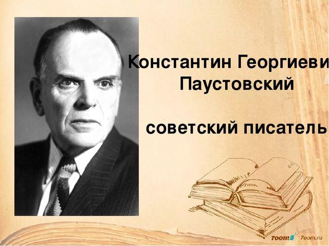 Константин Георгиевич Паустовский советский писатель