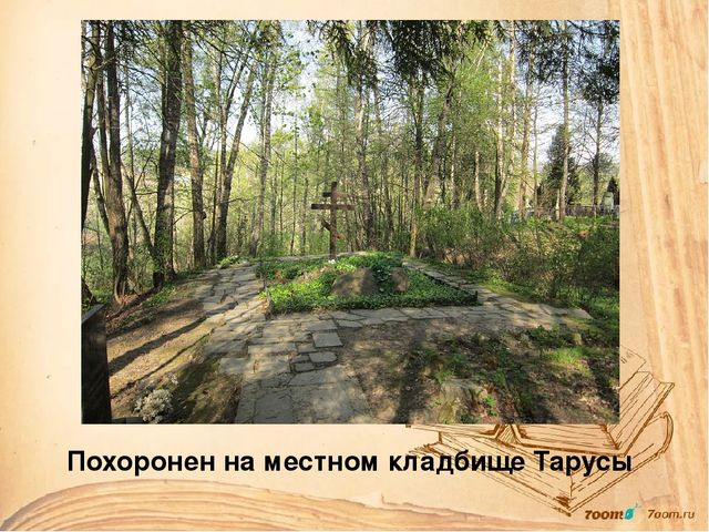 Похоронен на местном кладбище Тарусы