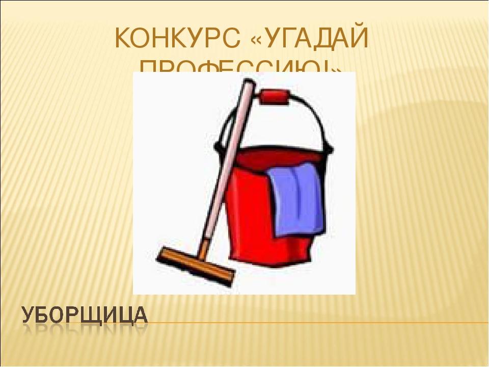 КОНКУРС «УГАДАЙ ПРОФЕССИЮ!»