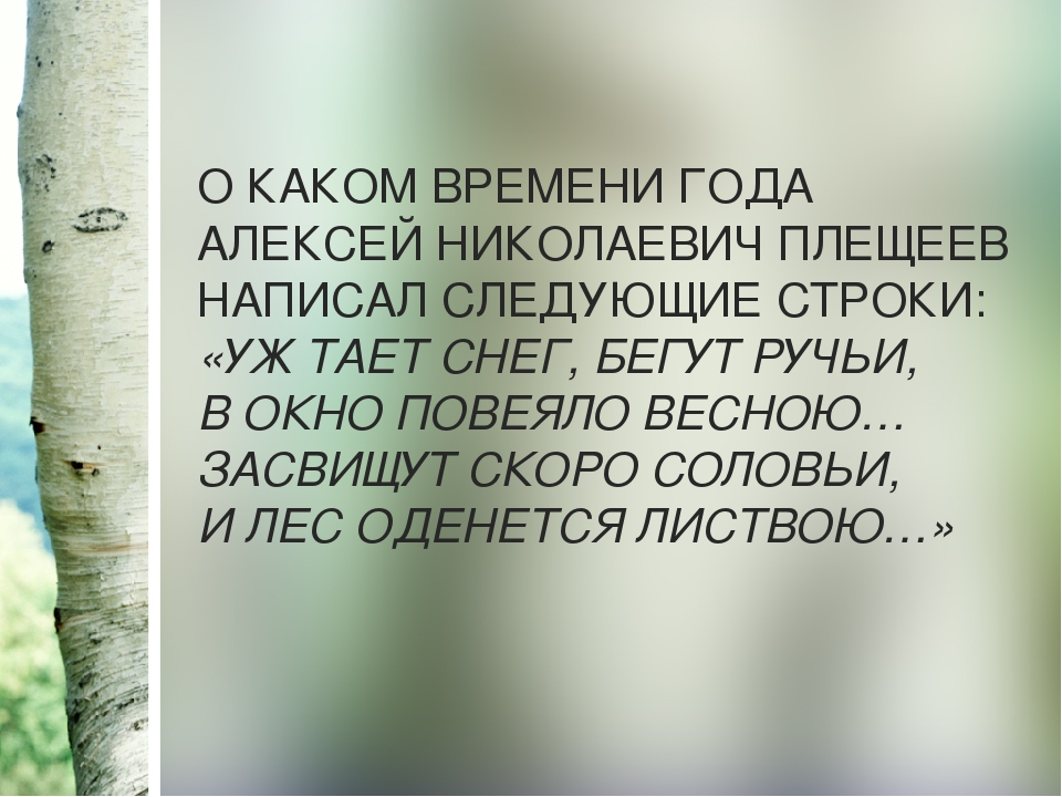 О КАКОМ ВРЕМЕНИ ГОДА АЛЕКСЕЙ НИКОЛАЕВИЧ ПЛЕЩЕЕВ НАПИСАЛ СЛЕДУЮЩИЕ СТРОКИ: «УЖ...