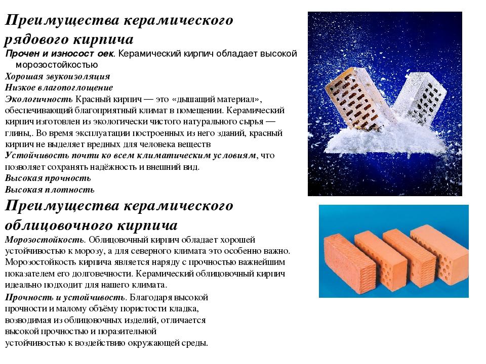марка по морозостойкости кирпича