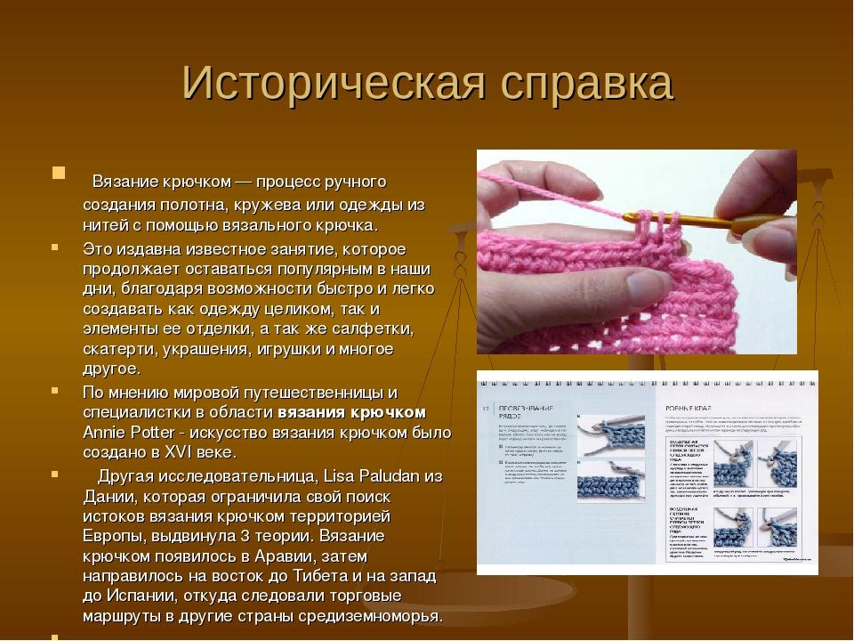 История вязания спицами кратко 54