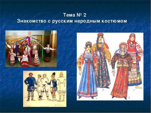 народным костюмом с знакомство