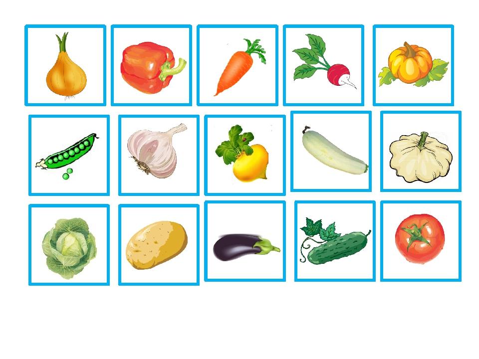 Картинки дидактическая игра овощи