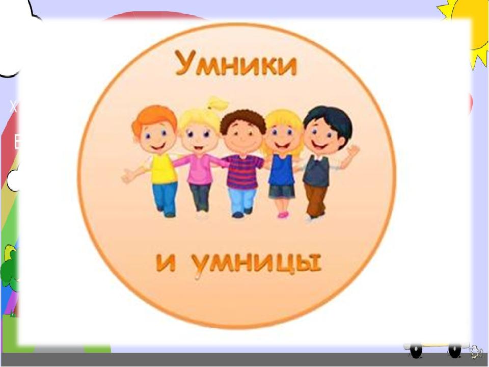 Картинки умники и умницы для дошкольников