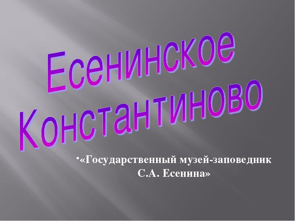 «Государственный музей-заповедник С.А. Есенина»