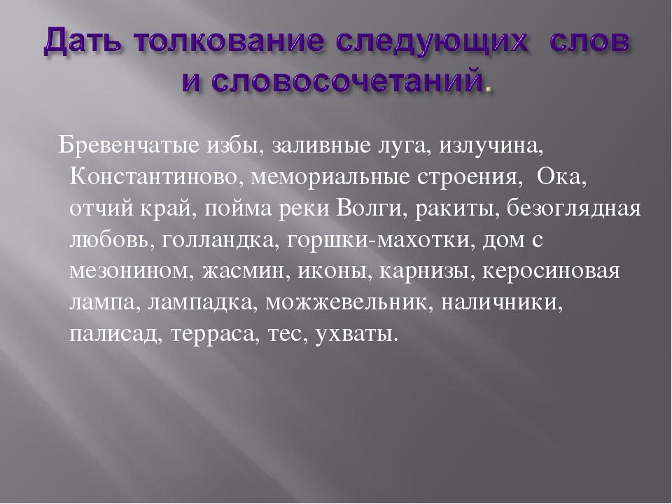 Бревенчатые избы, заливные луга, излучина, Константиново, мемориальные строе...