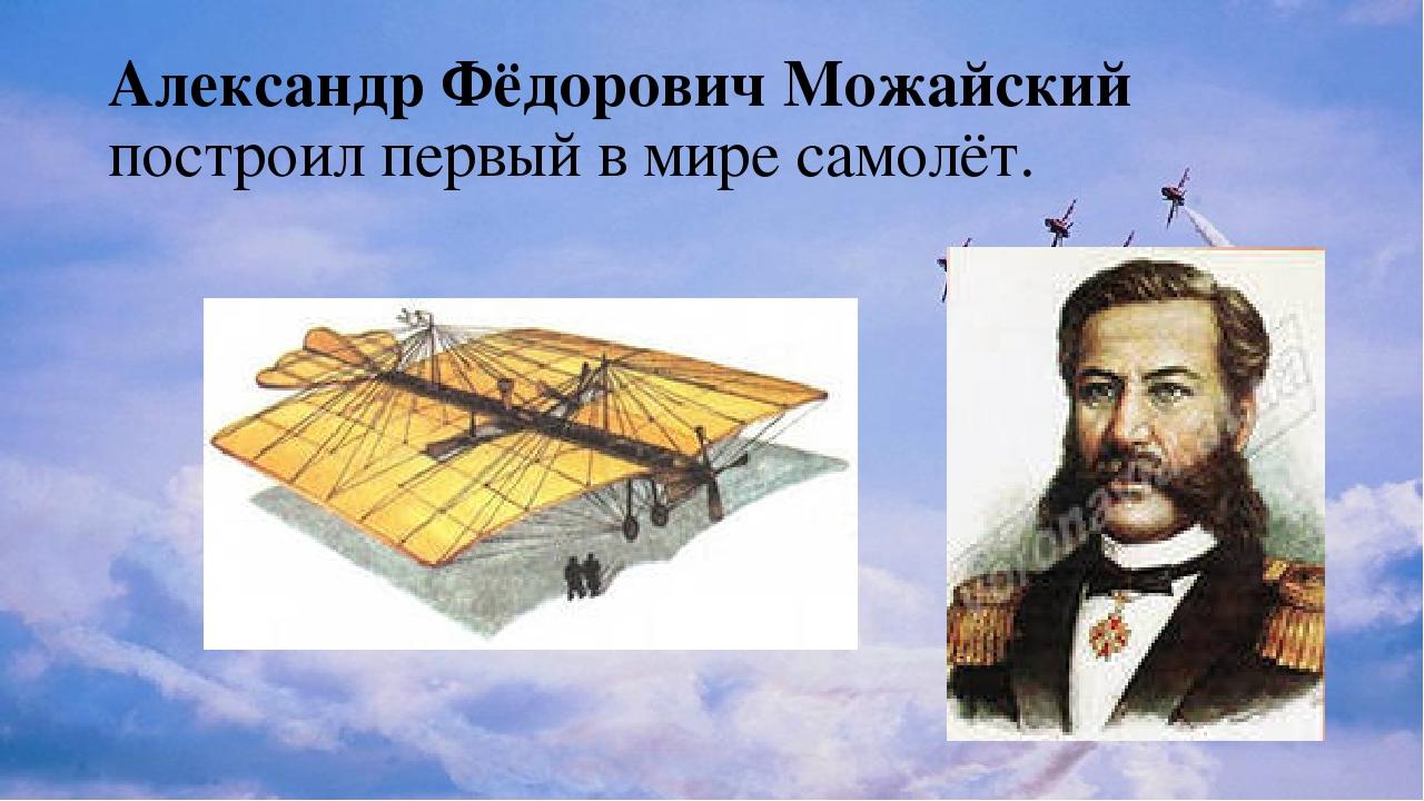 этот первый самолет в россии был изобретен кем греет