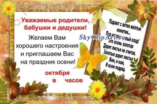 Приглашения на осенний праздник в детском саду, отправить открытку поздравления