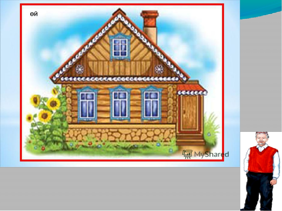каждым татарский дом рисунок тоже выходы одной