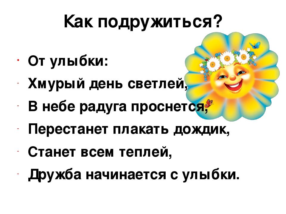 картинка от улыбки в небе радуга проснется желании
