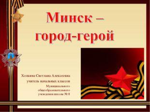 Холкина Светлана Алексеевна учитель начальных классов Муниципального общеобра