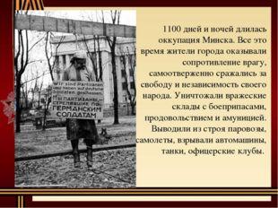 1100 дней и ночей длилась оккупация Минска. Все это время жители города оказы