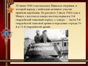 29 июня 1944 года началась Минская операция, в которой наряду с войсками акти