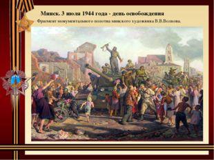 Минск. 3 июля 1944 года - день освобождения Фрагмент монументального полотна
