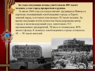 За годы оккупации немцы уничтожили 400 тысяч человек, а сам город превратили