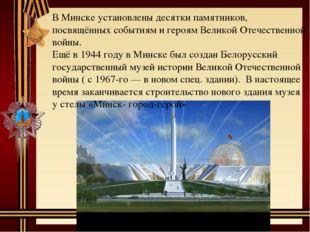 В Минске установлены десятки памятников, посвящённых событиям и героям Велико
