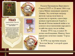 Указом Президиума Верховного Совета СССР от 26 июня 1966 года город Минск на