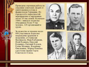 Проведена огромная работа по спасению советских людей от уничтожения и угона