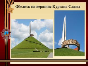 Обелиск на вершине Кургана Славы