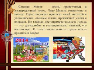 Сегодня Минск – очень приветливый и жизнерадостный город. Лицо Минска соврем