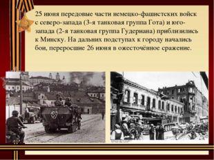 25 июня передовые части немецко-фашистских войск с северо-запада (3-я танкова