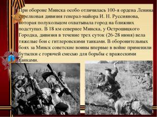 При обороне Минска особо отличилась 100-я ордена Ленина стрелковая дивизия ге