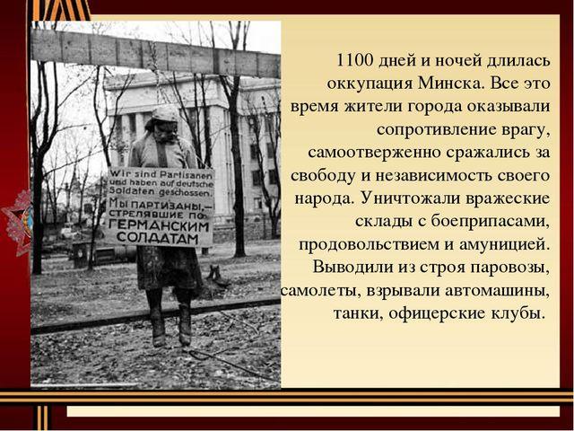 1100 дней и ночей длилась оккупация Минска. Все это время жители города оказы...