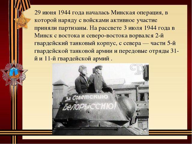 29 июня 1944 года началась Минская операция, в которой наряду с войсками акти...