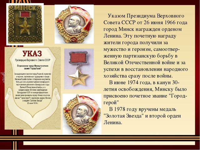 Указом Президиума Верховного Совета СССР от 26 июня 1966 года город Минск на...