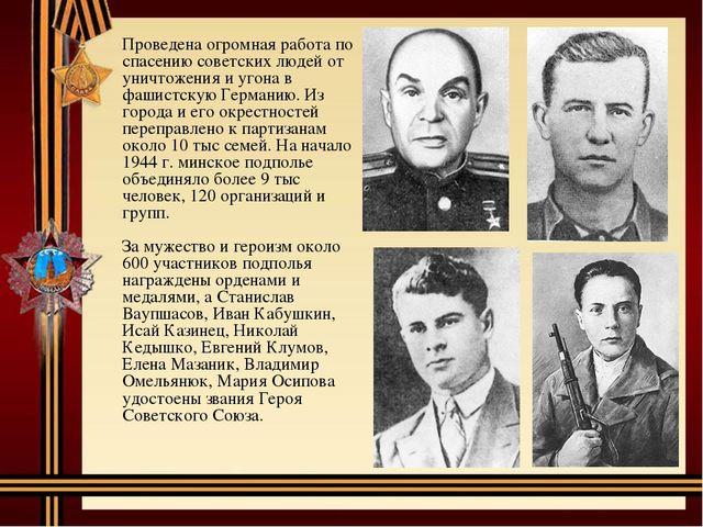 Проведена огромная работа по спасению советских людей от уничтожения и угона...