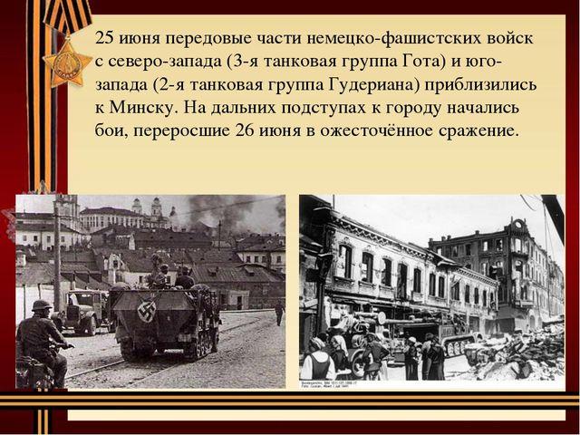 25 июня передовые части немецко-фашистских войск с северо-запада (3-я танкова...